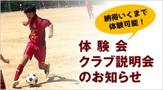 体験会・クラブ説明会